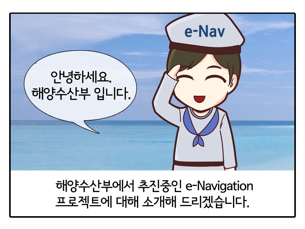 안녕하세요 해양수산부입니다. 해양수산부에서 추진중인 e-Navigation프로젝트에 대해 소개해 드리겠습니다