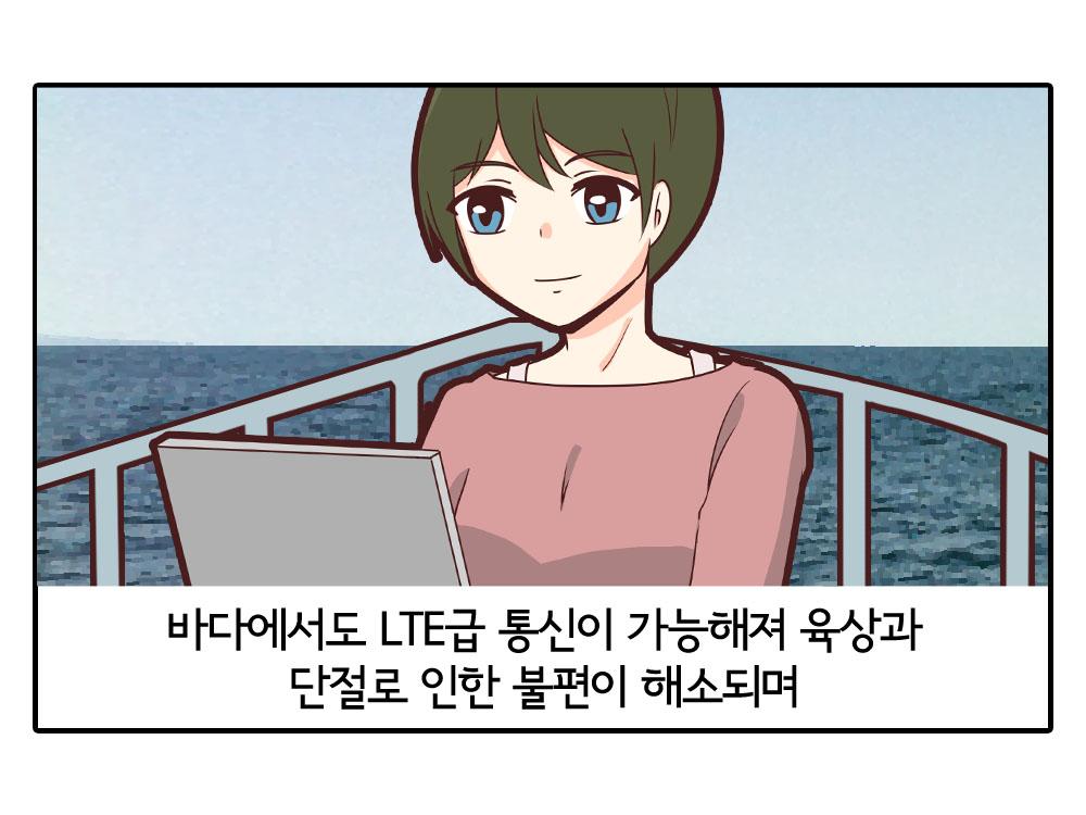 바다에서도 LTE급 통신이 가능해져 육상과 단절로 인한 불편이 해소되며