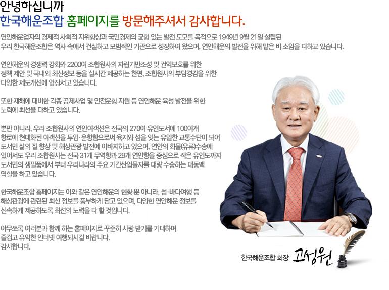 안녕하십니까? 한국해운조합 홈페이지를 방문해주셔서 감사합니다.